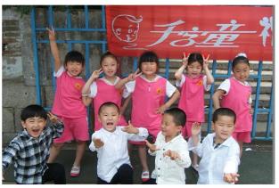 山东霞光幼儿园