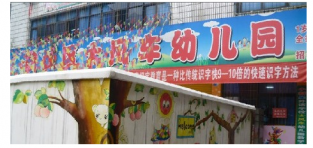 湖南怀化大风车幼儿园