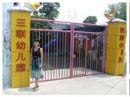 浙江三联幼儿园